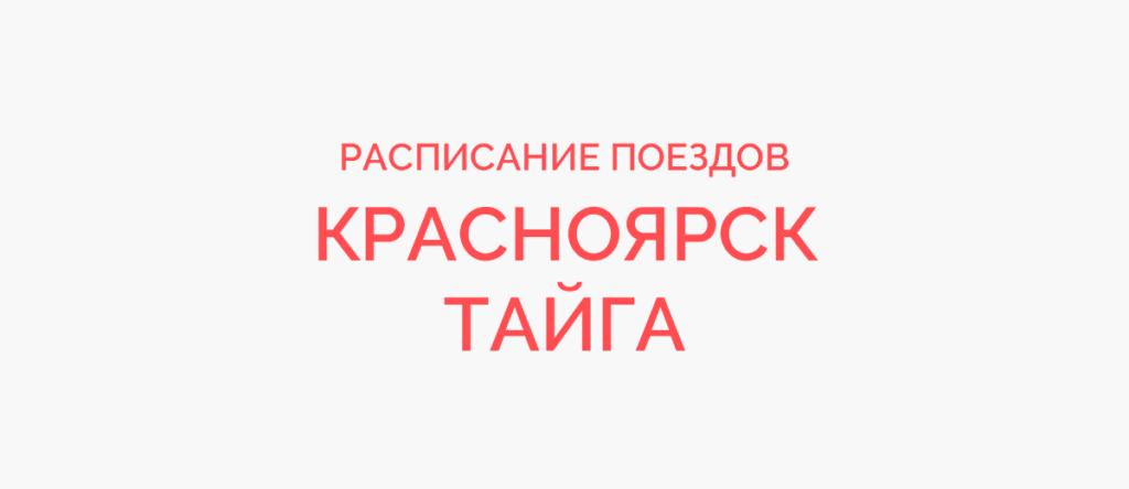 Поезд Красноярск - Тайга
