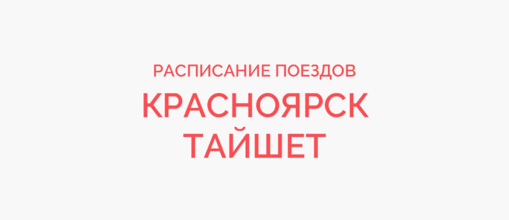 Поезд Красноярск -Тайшет