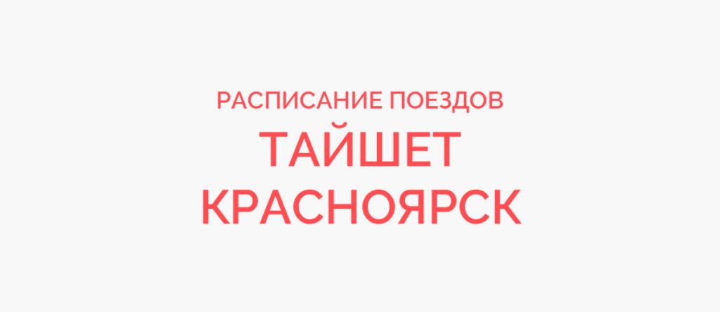 Поезд Тайшет - Красноярск