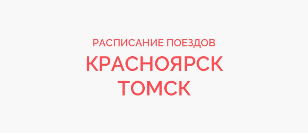 Поезд Красноярск - Томск