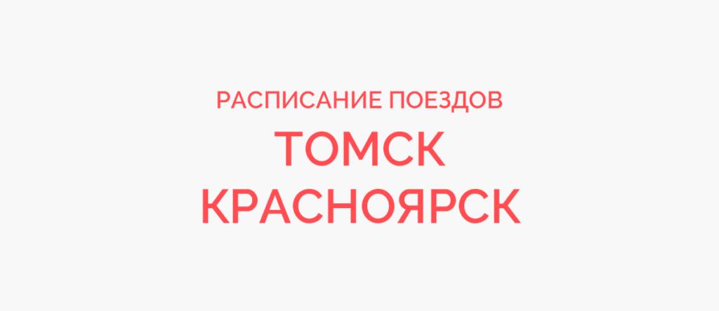 Поезд Томск - Красноярск