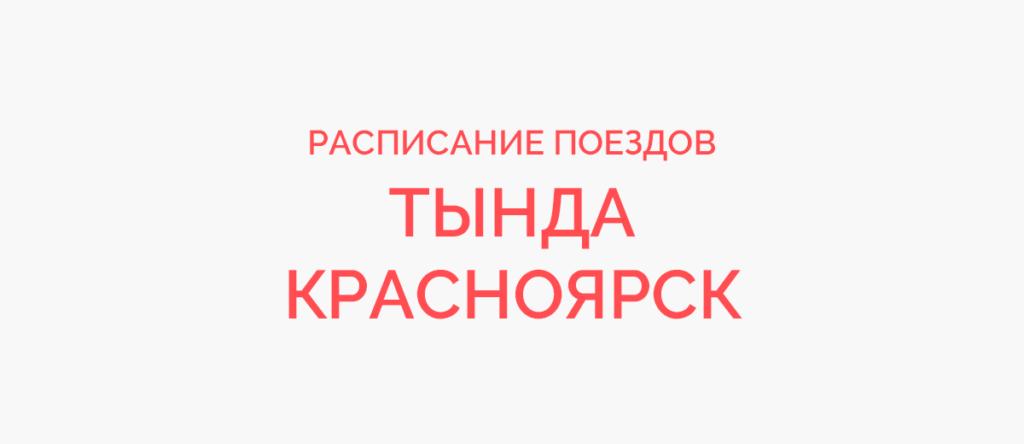 Поезд Тында - Красноярск