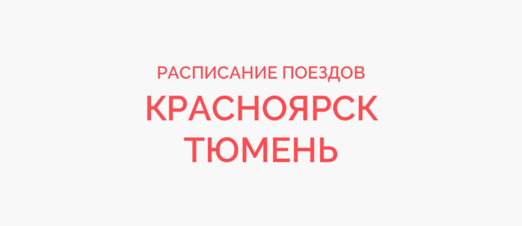Поезд Красноярск - Тюмень