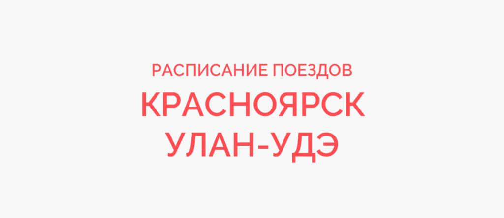 Поезд Красноярск - Улан-Удэ