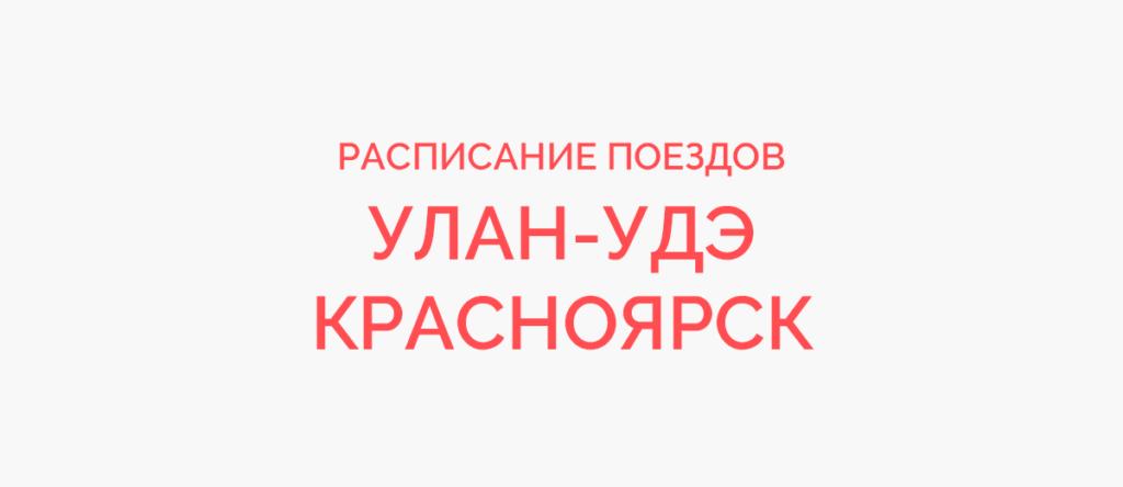 Поезд Улан-Удэ - Красноярск