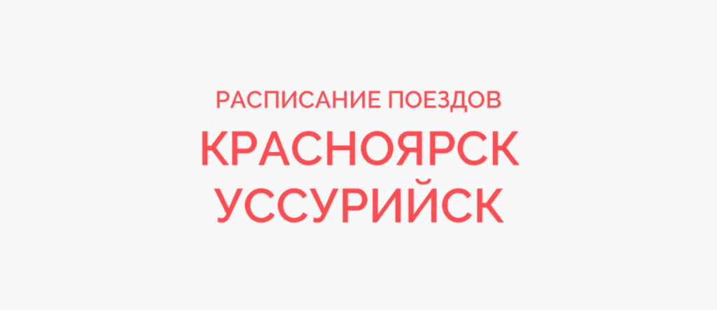 Поезд Красноярск - Уссурийск