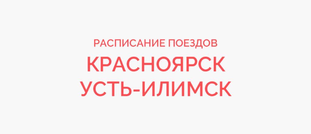 Поезд Красноярск - Усть-Илимск