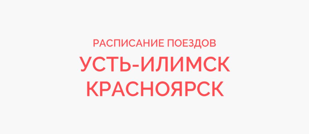 Поезд Усть-Илимск - Красноярск