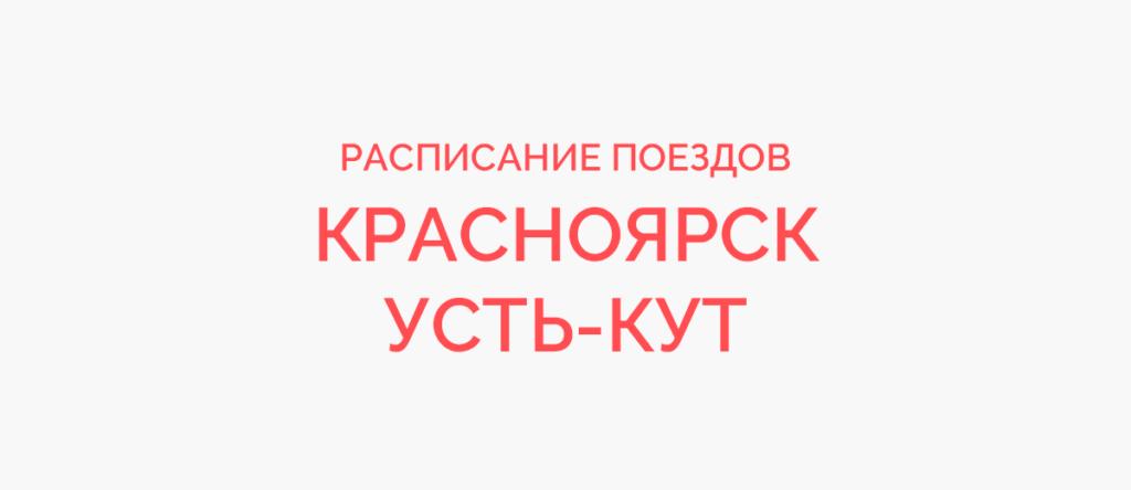 Поезд Красноярск - Усть-Кут