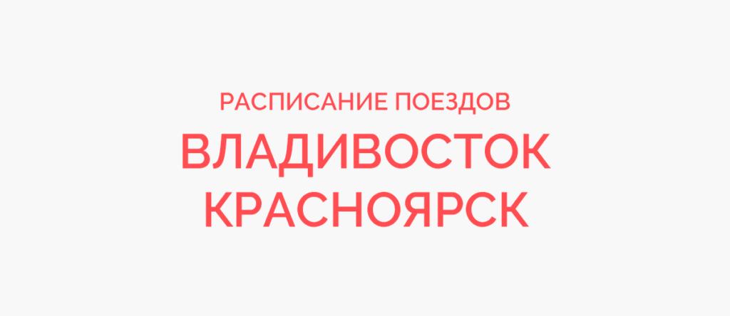 Поезд Владивосток - Красноярск