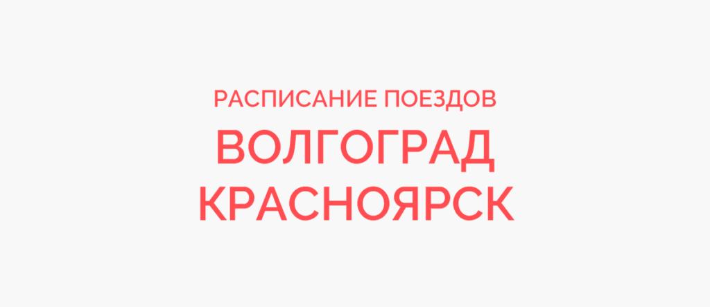 Поезд Волгоград - Красноярск