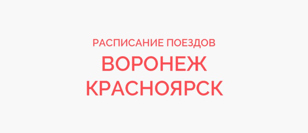 Поезд Воронеж - Красноярск