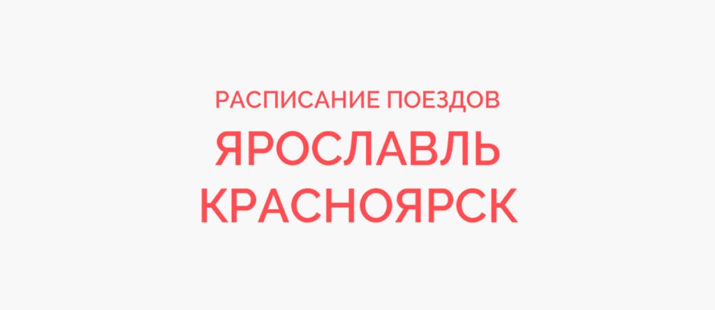 Поезд Ярославль - Красноярск