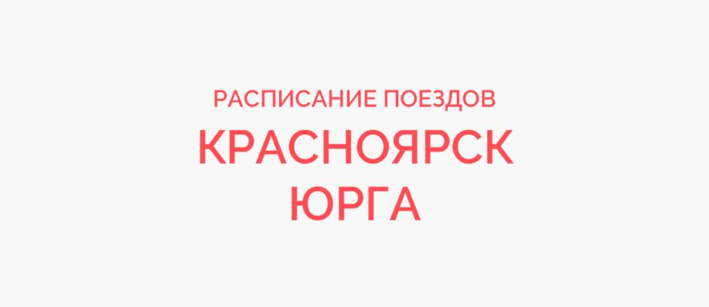 Поезд Красноярск - Юрга